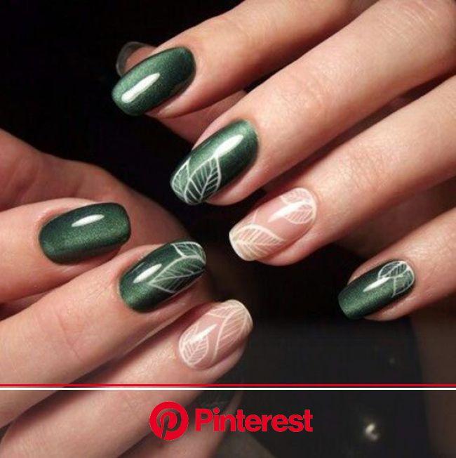 ✔️Маникюр с листиками, дизайн ногтей с листьями зелеными, черными, осенними – идеи с фото | Ногти, Модные ногти, Гелевые ногти
