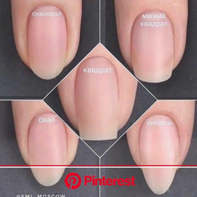 Más reciente   Fotos  maquillaje naturales elegantes  Consejos,Pin en maquillaje / cabello / ... | Forma de uñas acrilicas, Uñas postizas de gel, Mani